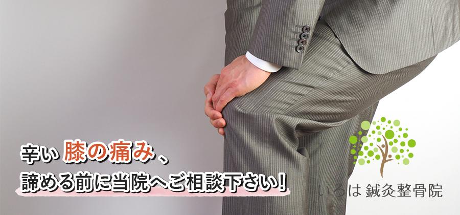 膝痛に悩む男性